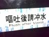 Toalettskilt - 011